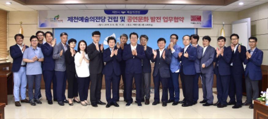 제천시-예술의전당 업무협약 (6).jpg