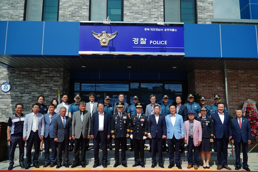 제천경찰서.png