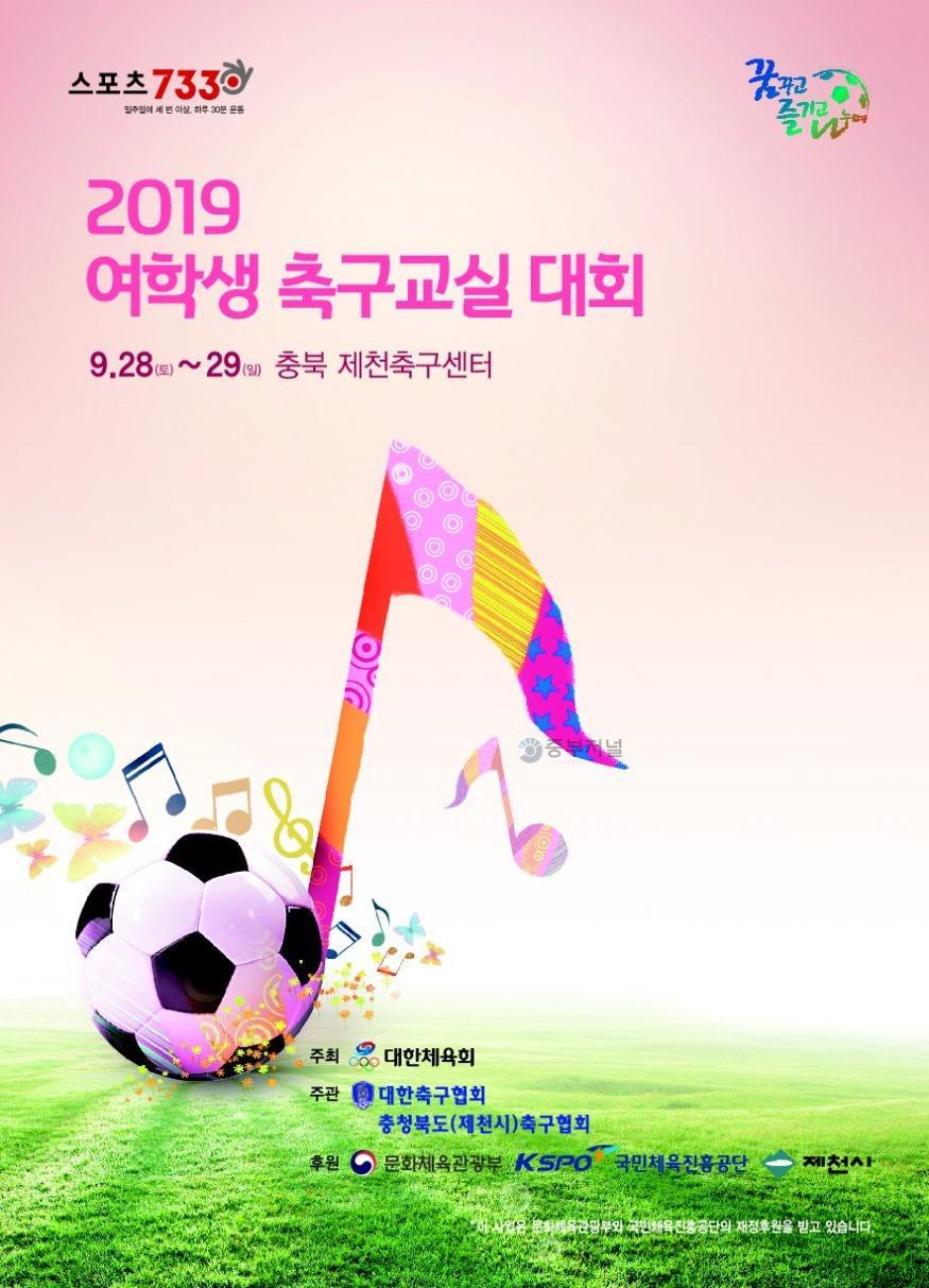 사본 -(포스터)2019 여학생 축구교실 대회.jpg