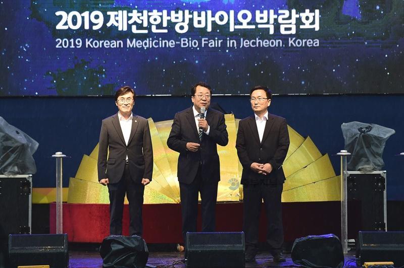 2019제천한방바이오박람회 개막식 (13).jpg