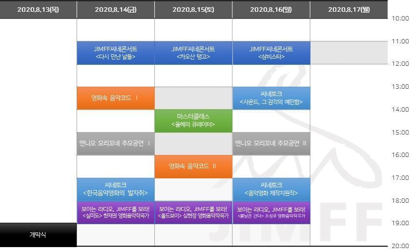 온라인상영시간표.jpg
