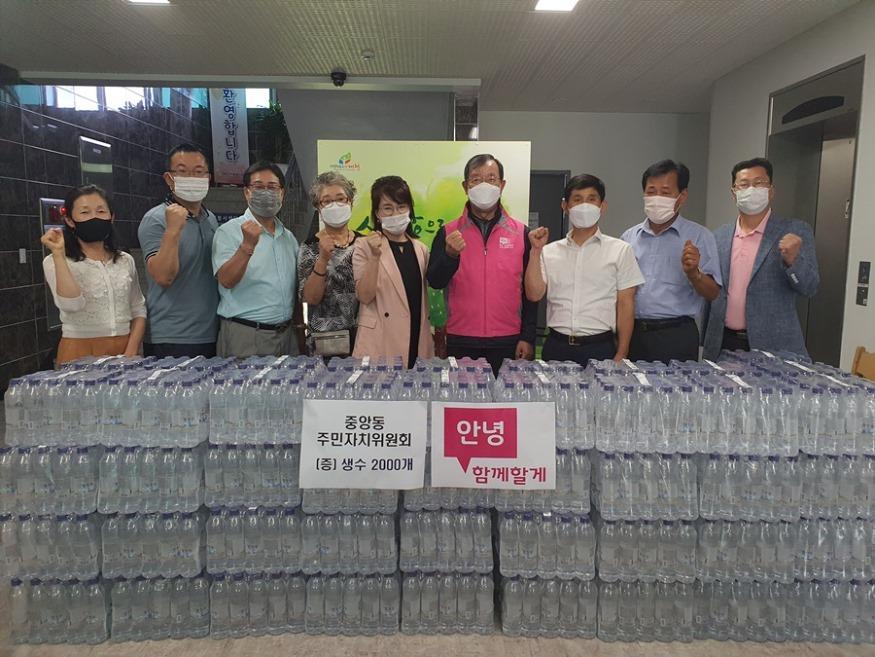 중앙동주민자치위원회 생수 기탁.jpg