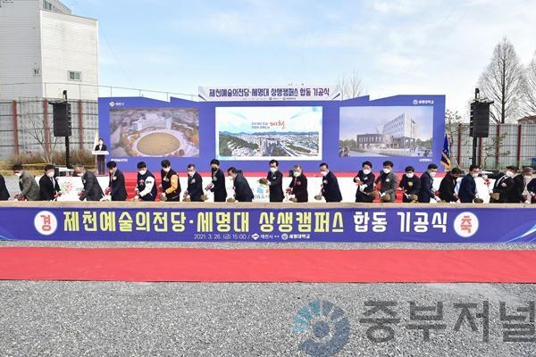 제천예술의전당 및 상생캠퍼스 합동 기공식 개최 (5)줄인파일.jpg