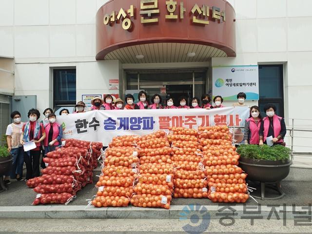 제천시여성단체협의회 한수양파 팔아주기 행사.jpg