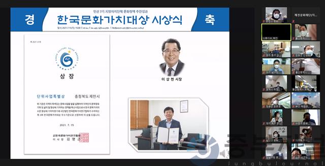 한국문화가치대상 시상식 모습(비대면).png