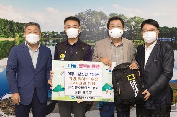 (주)청풍소방안전공사 유호경 대표 기탁 모습줄인파일.jpg