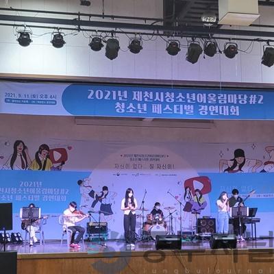 청소년페스티벌 경연대회 (2)줄인파일.jpg