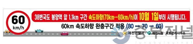 봉양역앞 속도하향 플래카드(안).jpg