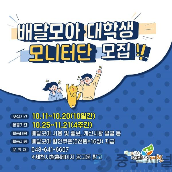 배달모아 대학생 모니터단 모집 홍보물.jpg