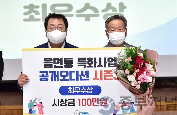 읍면동 특화사업 공개 오디션 (2).jpg